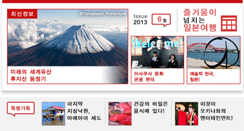 Monthly Web Magazine